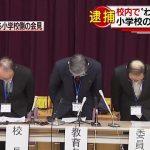 校舎内で女子児童にわいせつ行為の疑い 長野・大鹿小の教員逮捕