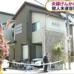 【DV】夫婦げんかでカッとなり…妻に暴行、死亡させる 容疑の36歳夫を逮捕