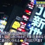 【詐欺】知的障害がある40代男性、男女数人に焼き肉店などを連れ回され1500万円搾取される