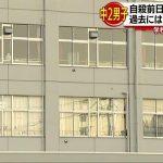 【自殺】仙台の中2自殺 自殺前日に教諭2人が粘着テープで口を塞ぐなどの体罰 仙台市長「体罰が引き金の可能性高い」