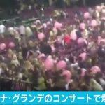 【アリアナ・グランデコンサート爆破事件】爆発は会場の外側ロビー付近 床にはボルトやナット 自爆テロか