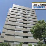 【博多金塊窃盗】愛知県警が逮捕前の容疑者側に捜査情報を漏洩か