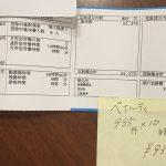 <セブン加盟店>バイト病欠で罰金 女子高生から9350円