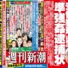 【レイプ事件】「安倍総理」お抱えジャーナリスト山口敬之の準強姦逮捕状が握りつぶされたらしい