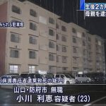 【子供蒸し焼き】生後2ヵ月の娘を車内に放置し熱中症で死亡させる 母親の小川利恵容疑者(23)を逮捕