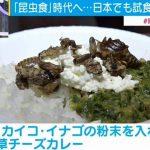 【食】世界の食糧危機を救う「昆虫食」 国連も推奨 これからの季節はセミがおすすめ