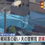 福岡母子3人殺害事件 夫の警察官(38)の逮捕状を請求