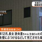 生後5ヶ月の長女詩央里ちゃんを死亡させた父親の瀧川奈緒哉容疑者(24)を傷害致死容疑で逮捕