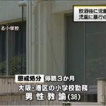 飲酒して生徒宅訪問 太鼓ゲームのばちで叩きけがを負わせた大阪市立田中小学校の首席教諭(38)を停職3ヶ月