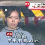 タクシーの無賃乗車を繰り返していた芋田美穂容疑者(28)を逮捕 「もったいないから支払いたくなかった」
