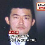 福岡母子3人殺害 中田充容疑者(38) 遺体発見前日に昇任試験に落ちていた