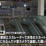 神奈川県警青葉署刑事課の巡査部長、北原智哉容疑者(42)を盗撮容疑で逮捕 「下着に興味があった」