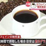 カフェイン中毒、5年で101人が救急搬送。うち3人は死亡 若者中心に乱用の可能性