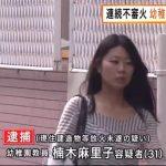 大阪市都島区の私立育生幼稚園で放火 同園教諭の楠木麻里子容疑者(31)を逮捕 「何も言うことはありません」