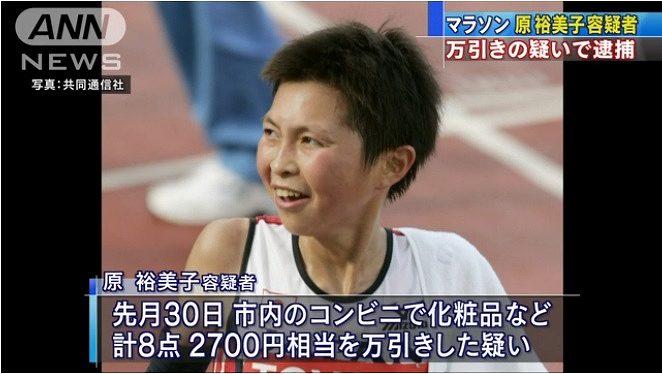 大阪国際女子マラソン優勝の原裕美子容疑者を万引きで逮捕 化粧品など2673円相当を万引きした疑い