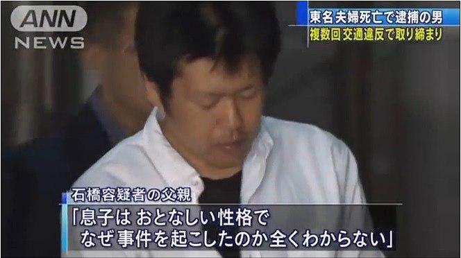 石橋和歩容疑者の父「息子は大人しい性格で、なぜ事件を起こしたのか全く分からない」