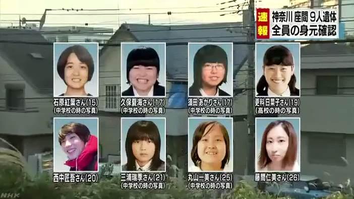 座間9人遺体事件 9人全員の身元...
