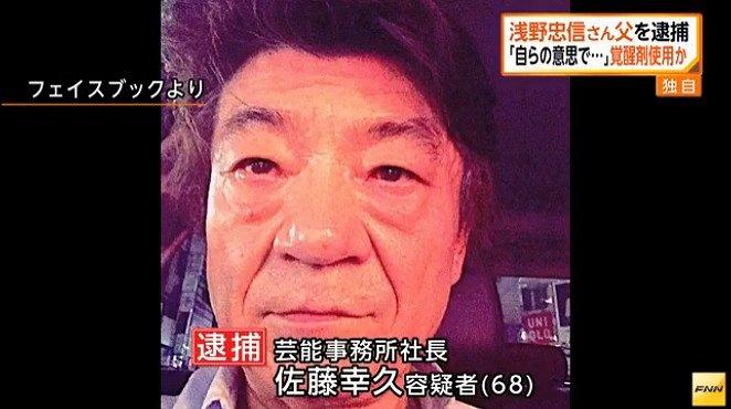 浅野忠信の父親・佐藤幸久容疑者...