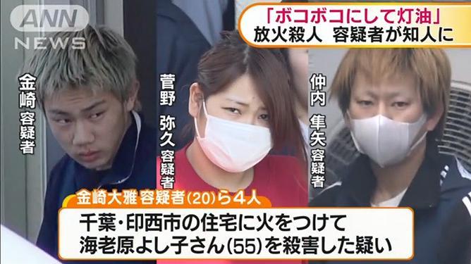 """千葉県印西市放火殺人 「ボコボコにした。灯油をぶっかけて、火を付けた」 容疑者""""居候""""の理由解明が鍵"""