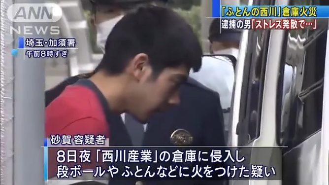 西川産業に放火したアルバイトの砂賀悟容疑者(21)を逮捕 「ストレス発散のためだった」