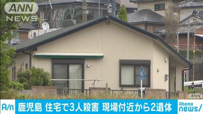 鹿児島県日置市3人殺害事件 現場...