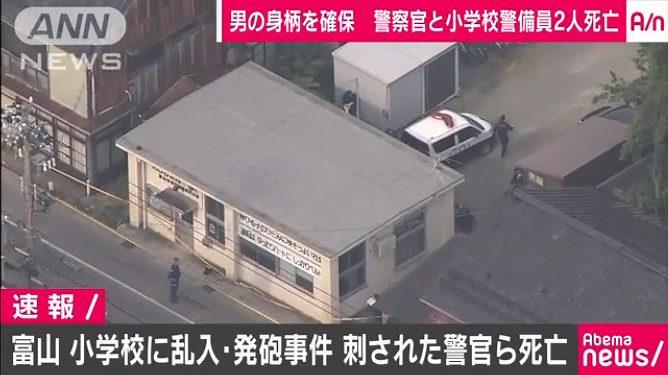 「富山発砲事件」の画像検索結果