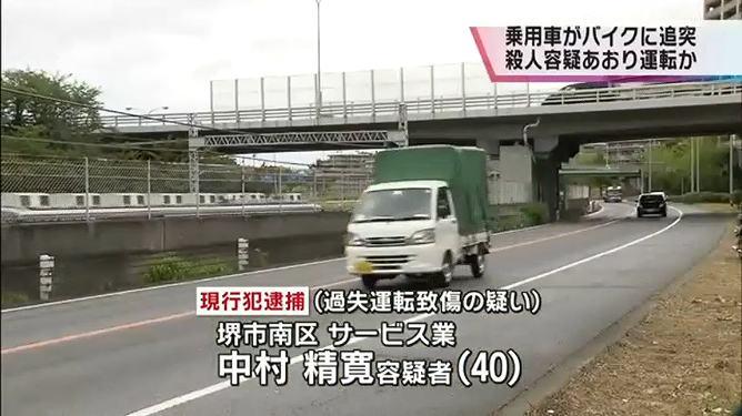運転 堺 市 あおり