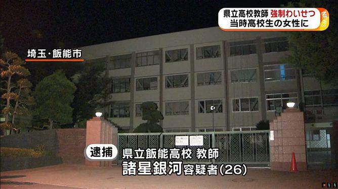埼玉県立飯能高校教諭・諸星銀河...