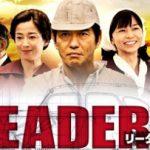 ドラマ「LEADERS リーダーズ」の西国銀行は、住友銀行やった