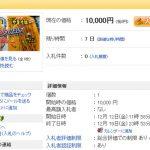 ペヤングがヤフオクで1万円で出品されてる