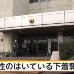 帰宅中の20代女性、男にはいていた下着奪われる 埼玉・和光市
