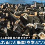 """大量の恵方巻が廃棄処分に """"フードロス""""処理に税金が投入される日本の現実"""
