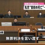 生後3カ月女児への暴行死、元少女に無罪判決 東京地裁