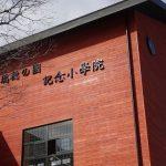 <森友学園>「不認可」検討 大阪府、提出資料に虚偽か