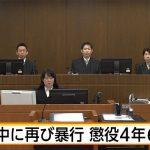 【裁判】強姦事件で保釈中に暴行、被告に懲役4年6月