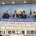 【韓国】少女像の横に「徴用工の像」計画 「日本は戦犯国家だから国際条約に違反しない」と強弁