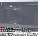 【女体盛り】裸の女性の体にカレーライスを盛って提供していた売春クラブ経営者・高橋宏幸容疑者(36)ら8人を逮捕