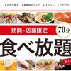 赤字の「かっぱ寿司」 食べ放題で反転攻勢へ 寿司やデザートなど80種以上が男性1580円女性1380円