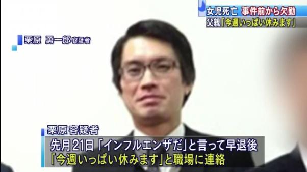栗原勇一郎 インフルエンザ