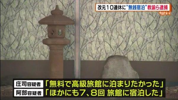 庄司一輝「無料で高級旅館に泊まりたかった」