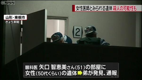矢口智恵美さんとみられる遺体を弟が発見