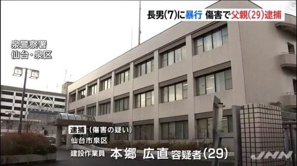 本郷広直容疑者を長男虐待で逮捕