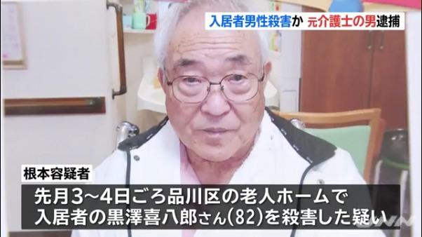 殺害された黒澤喜八郎さん