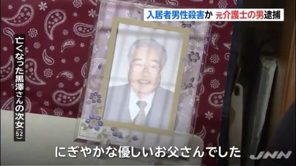 黒澤喜八郎さんの次女のコメント3