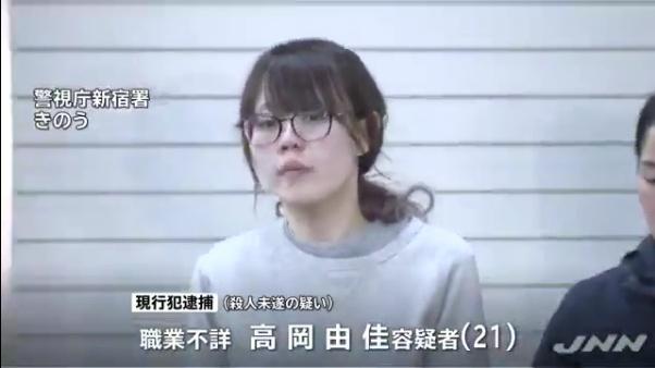高岡由佳容疑者を逮捕