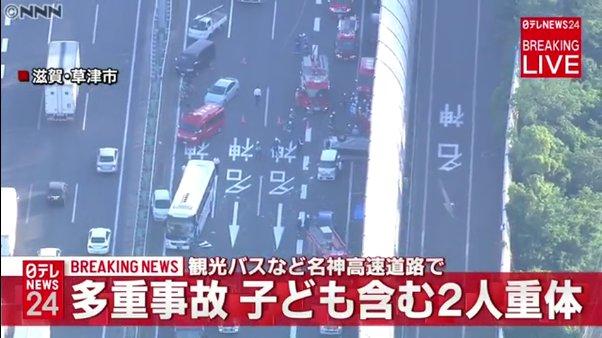 名神高速草津JCT付近で多重事故