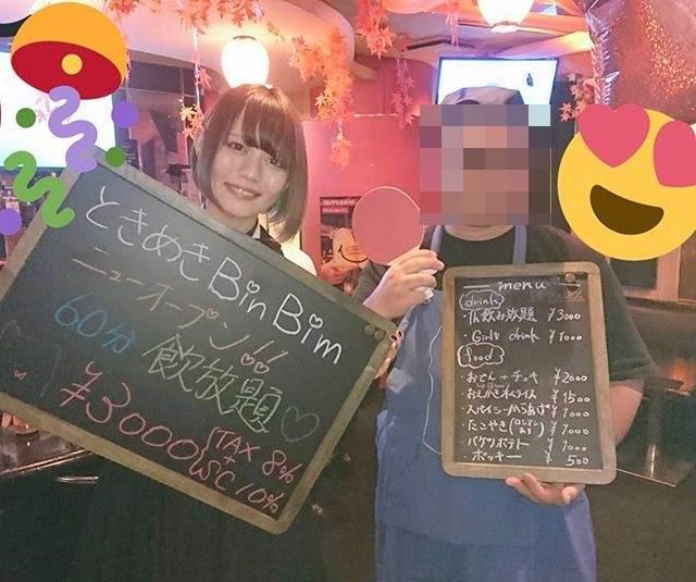 高岡由佳はガールズバー「ときめきBinBim」の店長だった