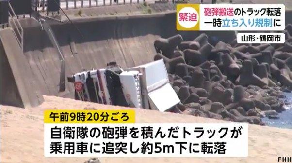 日通のトラックが乗用車に追突