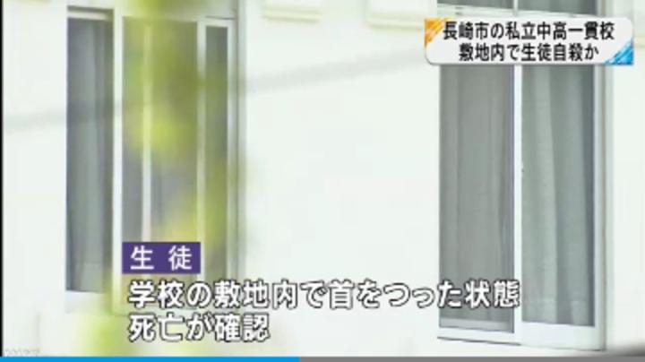 長崎市の海星高校で生徒が首吊り自殺