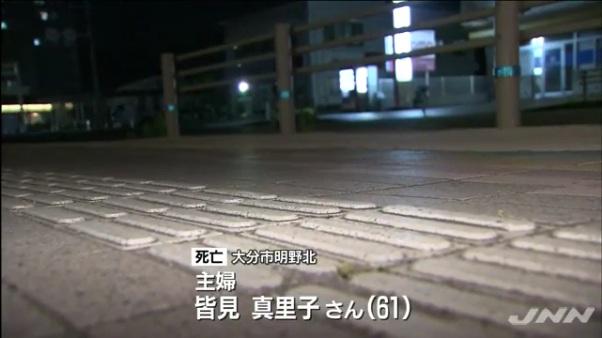大分市小池原の県道松岡日岡線で皆見真里子さんが自転車にはねられ死亡